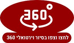 צל האורנים 360